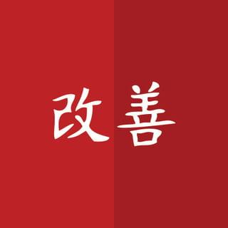 BSP_Blog_Kaizen.jpg